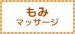 もみマッサージ (2つ玉)