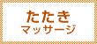 たたきマッサージ (2つ玉)