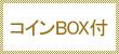 コインBOX付