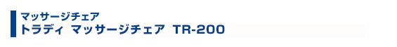 マッサージチェア リラックスソリューション マッサージチェア JTR-150(PV)