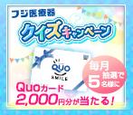 毎月Quoカードが当たる!クイズキャンペーン