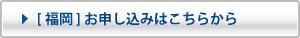 福岡のお申し込みはこちらから