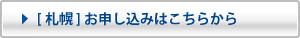 札幌のお申し込みはこちらから