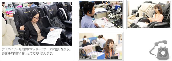 コールセンターの様子 アドバイザーも実際にマッサージチェアに座りながら、お客様の操作に合わせて応対いたします。