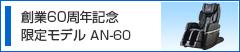 創業60周年記念限定モデル Anniversary Model マッサージチェア AN-60