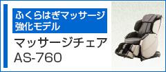 ふくらはぎマッサージ強化モデル  マッサージチェア AS-760