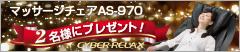 マッサージチェアAS-970 2名様にプレゼント!