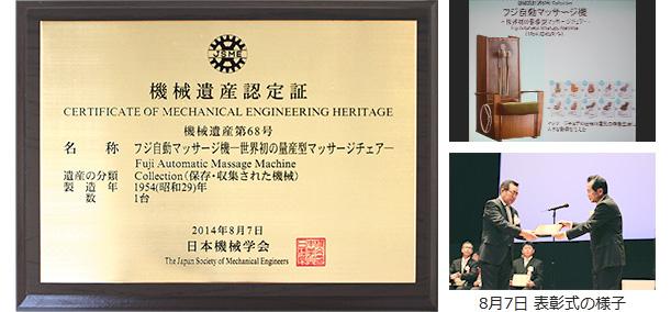 機械遺産認定証「機械遺産第68号」