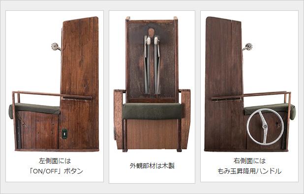 左側面には「ON/OFF」ボタン、外観部材は木製、右側面にはもみ玉昇降用ハンドル