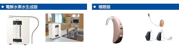 電解水素水生成器、補聴器