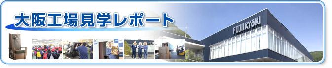 大阪工場見学レポート