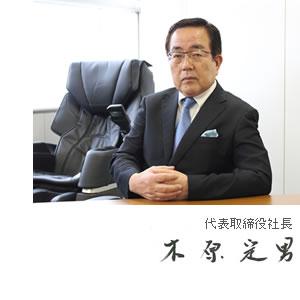 代表取締役社長 木原定男