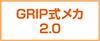 GRIP式メカ2.0