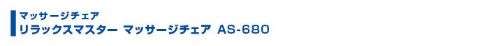 リラックスマスター マッサージチェア AS-680