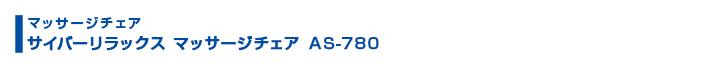 サイバーリラックス マッサージチェア AS-780