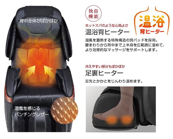 独自機能:ホットスパのような心地よさ、温浴背ヒーター。冷えやすい部分もぽかぽか、足裏ヒーター。