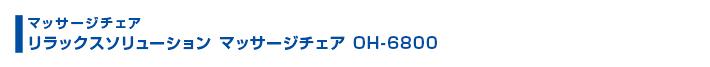 リラックスソリューション OH-6800