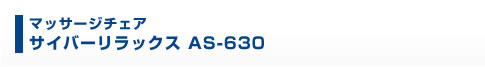 マッサージチェア サイバーリラックス AS-630