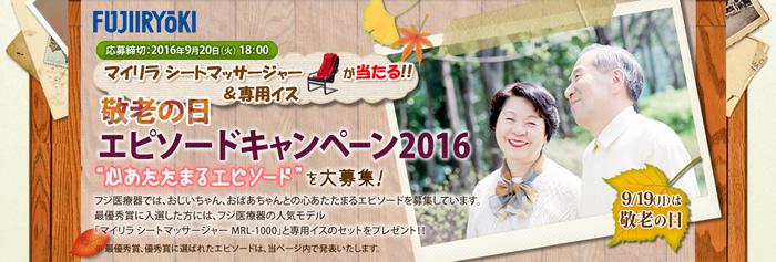 敬老の日エピソードキャンペーン2016