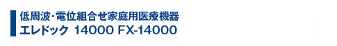 治療機器 エレドック14000 FX-14000