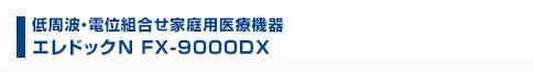 治療機器 エレドックN FX-9000DX