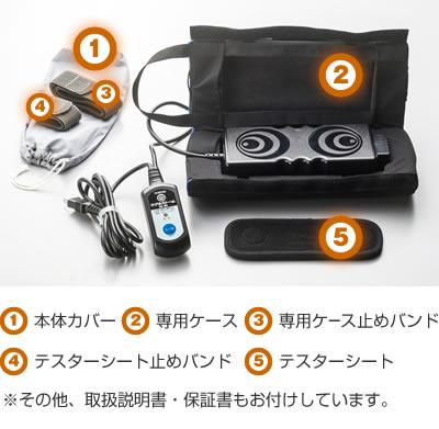 マグネストーム付属品 (1)本体カバー、(2)専用ケース、(3)専用ケース止めバンド、(4)テスターシート止めバンド、(5)テスターシート ※その他、取扱説明書・保証書もお付けしています。