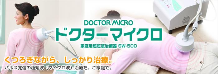 くつろぎながら、しっかり治療。パルス発信の超短波(マイクロ波)治療を、ご家庭で。
