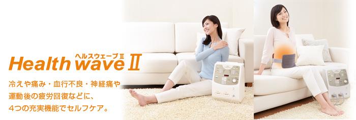 冷えや痛み・血行不良・神経痛や運動後の疲労回復などに、4つの充実機能でセルフケア。