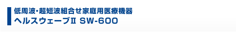 低周波・超短波組合せ家庭用医療機器 ヘルスウェーブII SW-600