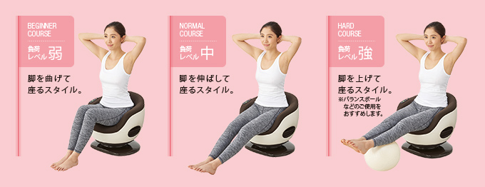 乗り方いろいろ、体幹トレーニングを楽しもう。