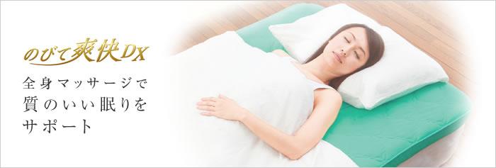 全身マッサージで 質のいい眠りをサポート