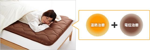 温熱治療と電位治療、2つの治療を簡単に行うことができます。