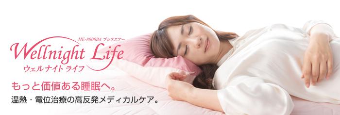 もっと価値ある睡眠へ。 温熱・電位治療の高反発メディカルケア。
