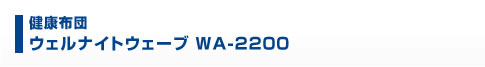 健康布団 ウェルナイトウェーブ WA-2200
