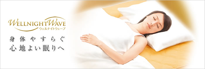 身体やすらぐ 心地よい眠りへ