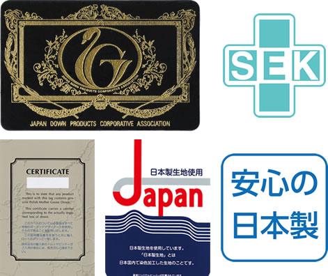 安心品質・高品質の布団を証明する認証を取得。