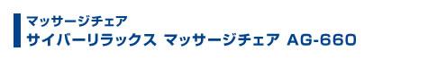 マッサージチェア サイバーリラックス AG-660