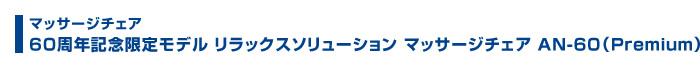 マッサージチェア 60周年記念限定モデル リラックスソリューション AN-60(Premium)