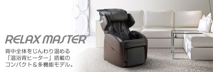 RELAX MASTER 背中全体をじんわり温める「温浴背ヒーター」搭載のコンパクト&多機能モデル。