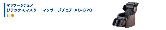 リラックスマスター マッサージチェア AS-670 仕様