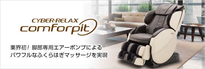 業界初!脚部専用エアーポンプによるパワフルなふくらはぎマッサージを実現