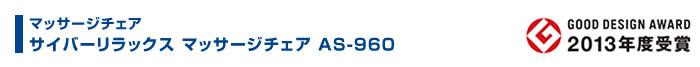 マッサージチェア サイバーリラックス AS-960