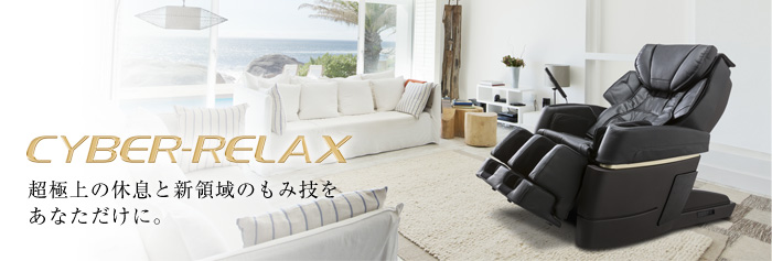 Cyber-Relax マッサージチェア AS-970