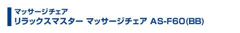 リラックスマスター マッサージチェア AS-F60(BB)