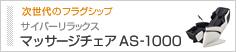 サイバーリラックス マッサージチェア AS-1000