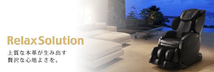 Relax Solution 上質な本革が生み出す贅沢な心地よさを。