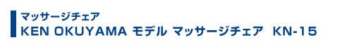KEN OKUYAMA モデル マッサージチェア KN-15