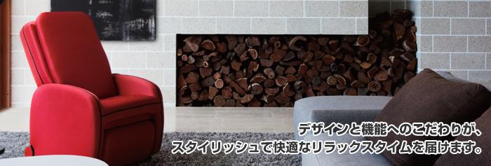 KEN OKUYAMA モデル KN-15 デザインと機能へのこだわりが、スタイリッシュで快適なリラックスタイムを届けます。