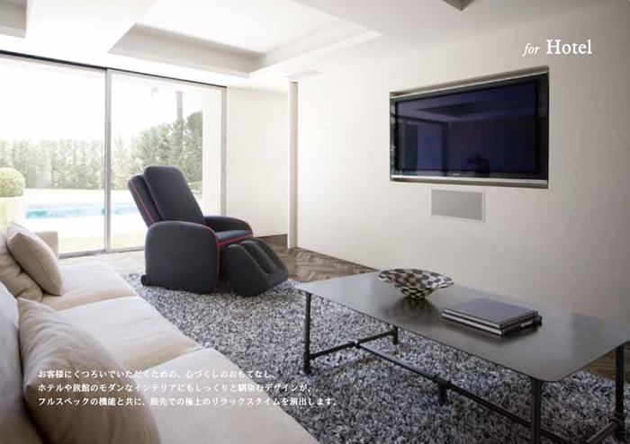 「フジ医療器 マッサージチェア KEN OKUYAMA モデル KN-15(ラッセルタイプ)」ホテルの部屋でのイメージ