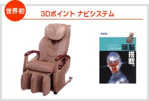 世界初 3Dポイントナビシステム サイバーリラックス マッサージチェア AS-001